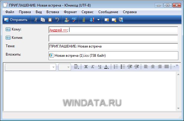 Приглашение участников в программе Календарь Windows