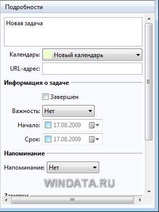 Создание задачи в календаре Windows