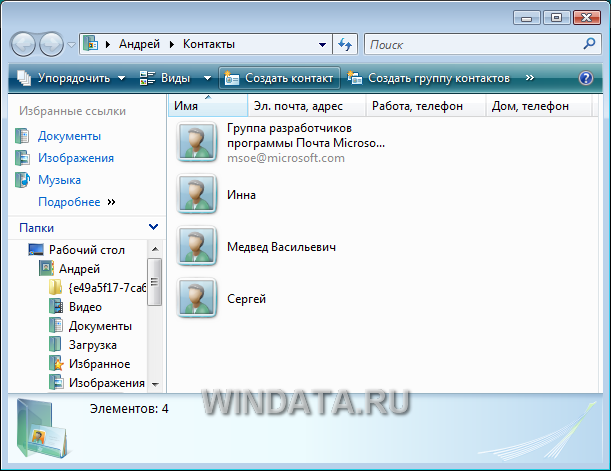 Программа Контакты Windows