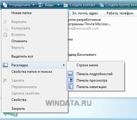 Контакты Windows, панель просмотра