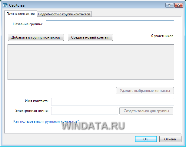 Контакты Windows, группы контактов
