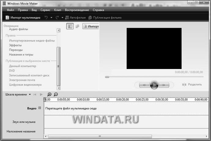 Windows Movie Maker, шкала времени