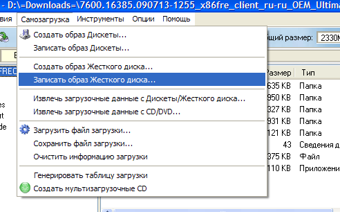 Crack для Windows Начальная