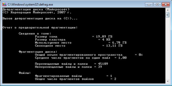 Дефрагментация диска Windows 7 из контекстного меню