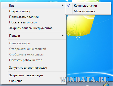 крупные значки windows