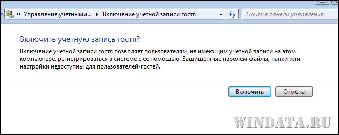Как убрать пароль при входе в windows 8 и 81 удаляем