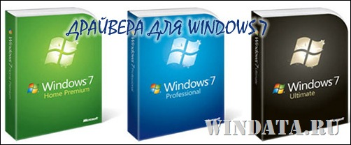 драйвера интересах windows 0