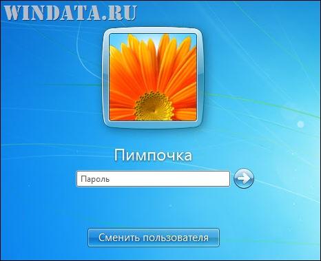 пароль пользователя