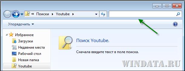 Поиск Youtube