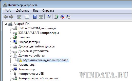 скачать драйвер для мультимедиа аудиоконтроллера для Windows 7 - фото 3