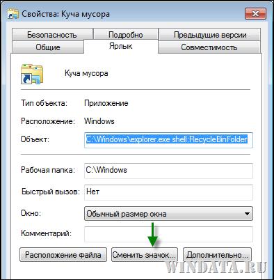 windows 7 смена значков: