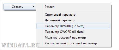 новый параметр DWORD