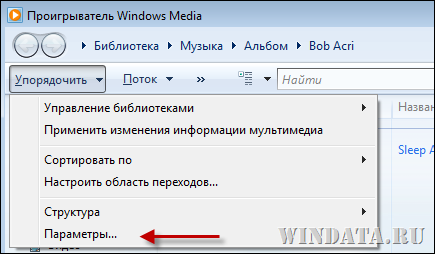параметры Windows Media