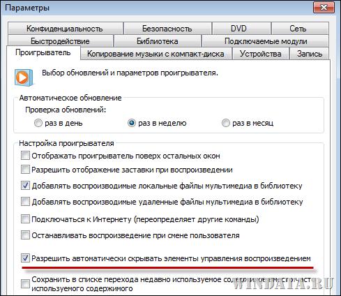 элементы управления Windows Media