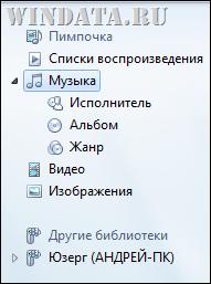 библиотека Windows Media