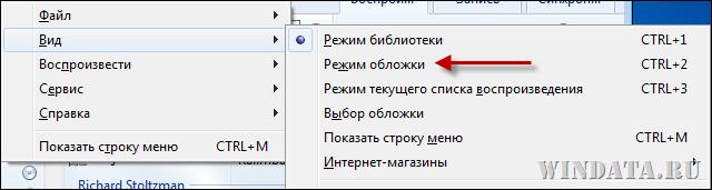 режим обложки Windows Media Player
