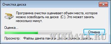 Очистка диска