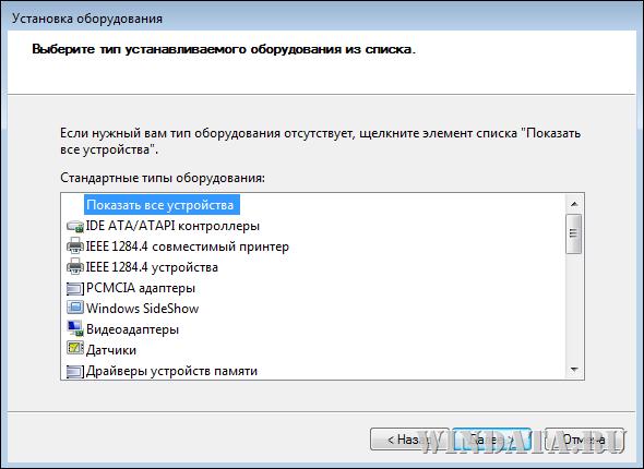 установить драйвера для windows 7