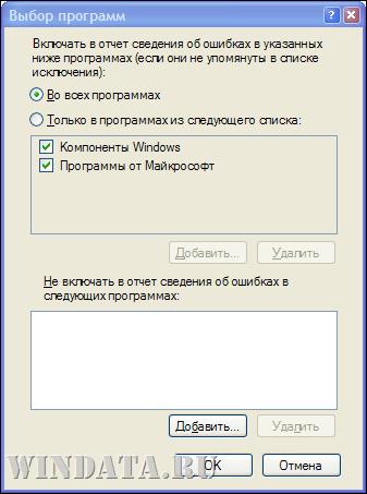 выбор программ