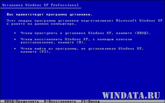 восстановление копии windows xp