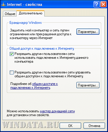 Как сделать сеть между windows xp и windows xp	9