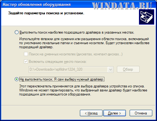 Драйвер для PCi Device для Windows XP