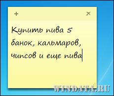 новая записка в Windows 7