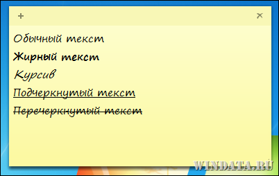форматирование текста записки