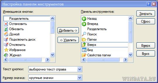 Панель инструментов, кнопка Разделитель