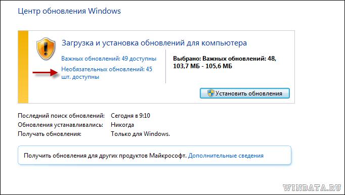 найденные обновления Windows