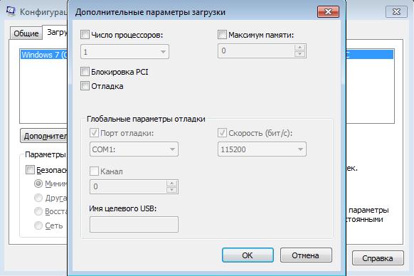 msconfig > дополнительные параметры загрузки