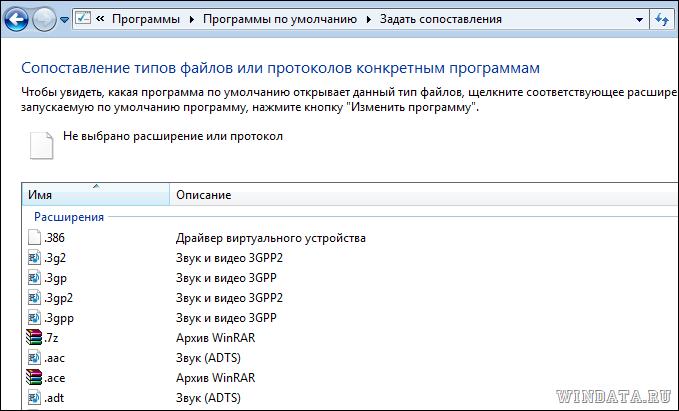 Ассоциации файлов: сопоставление типов файлов