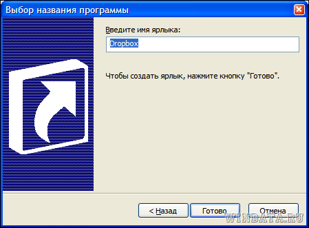 имя ярлыка в Windows XP