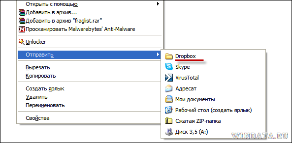 отправить в dropbox в windows xp