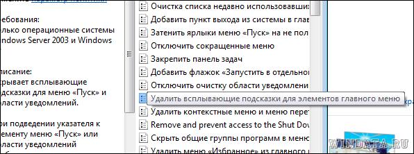 Windows 7: удалить всплывающие подсказки для элементов главного меню
