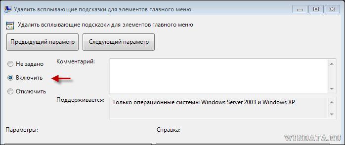 Windows 7: включить удаление всплывающих подсказок