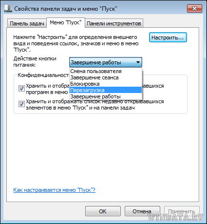 Windows 7: Свойства панели задач и меню Пуск