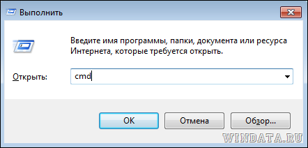 открыть командную строку в Windows 7