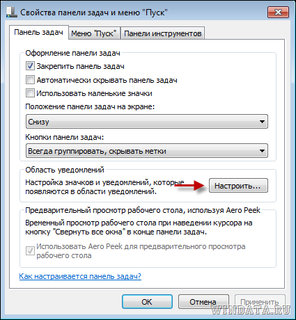 Свойства панели задач и меню Пуск в Windows 7
