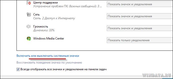 Включить или выключить системные значки в Windows 7