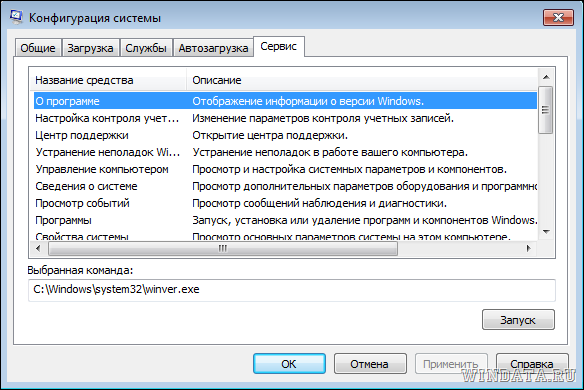 Вкладка Сервис в msconfig Windows 7