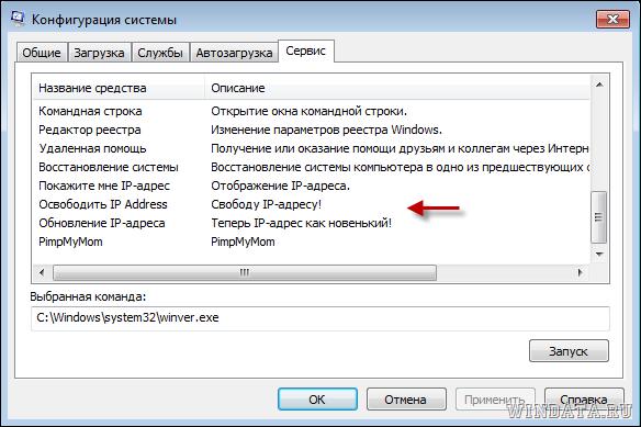 измененный msconfig в Windows 7