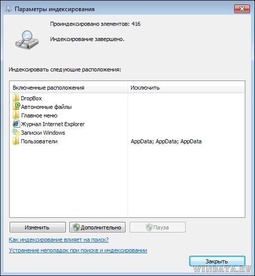 параметры индексирования в Windows 7