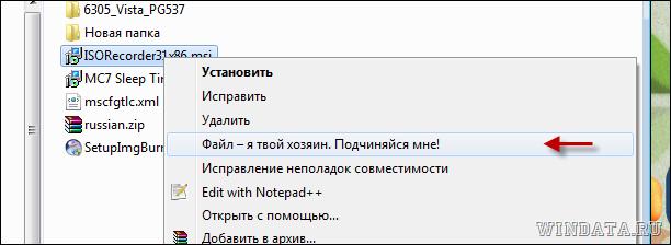 стать владельцем файла в Windows 7
