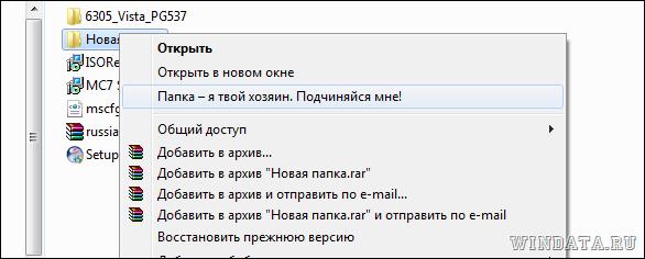 стать владельцем папки в Windows 7
