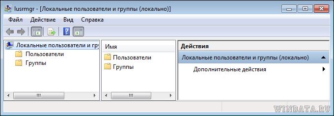 Локальные пользователи и группы в Windows 7