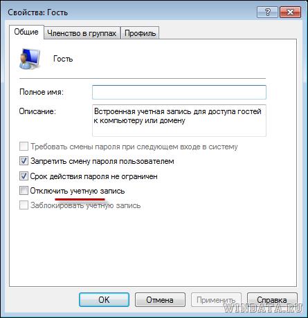 Свойства: Гость в Windows 7