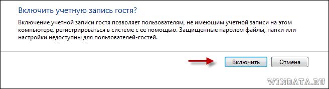 Включить учетную запись гостя в в Windows 7
