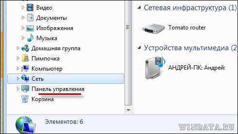 Проводник Windows Панель Управления
