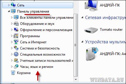 Проводник Windows открытая Панель управления